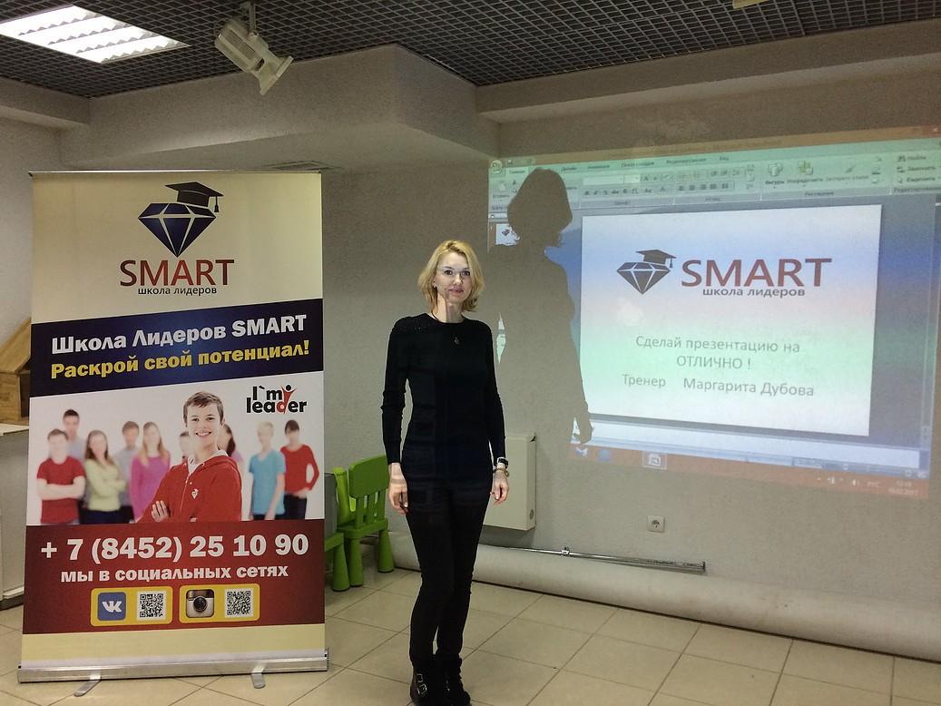 """Школа лидеров """"SMART"""""""