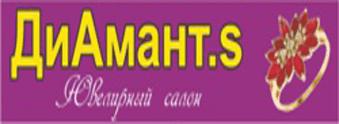 Ювелирные изделия «ДиАмант.S»