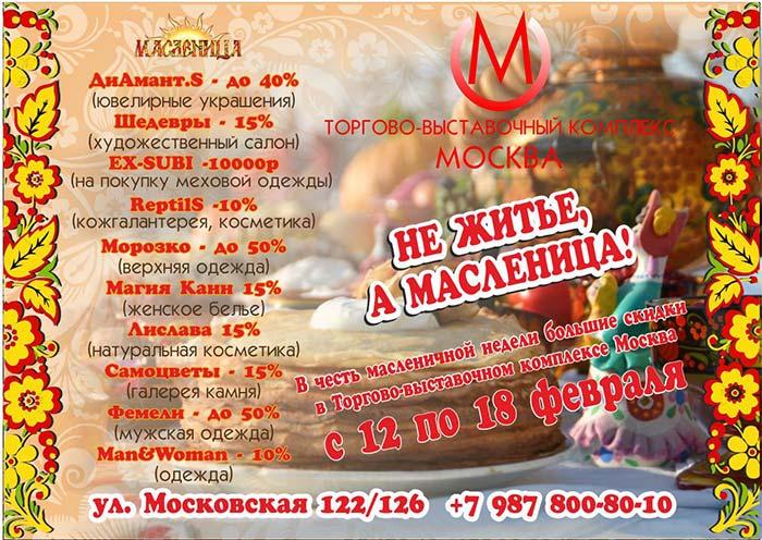 """Масленица в ТВК """"Москва""""! Скидки!"""