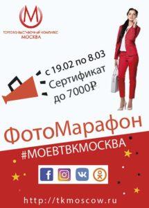 Фотомарафон #моевтвкмосква