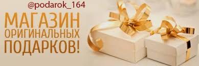 Магазин подарков @podarok_164