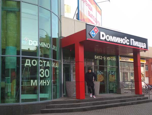Открылась пиццерия Dомино'с